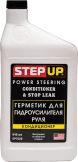 Кондиционер и герметик для ГУР SP7029, Step Up